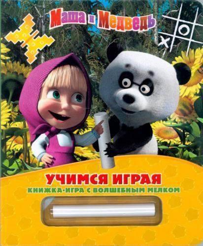 Маша и Медведь. Книжка-игра с волшебным мелком. Учимся играя.